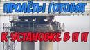 Крымский мост 15 01 2019 Подготовка Ж Д пролётов к установке в проектное положение Свежачок