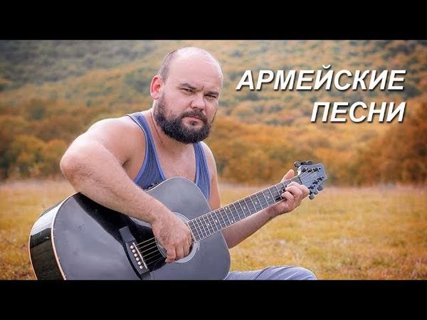 Напиши.Армейская песня.