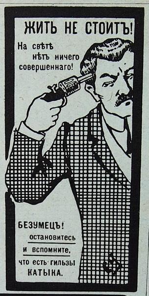 Рекламный плакат гильз Катыка, 1910 год.