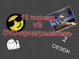 12 корсар VS DVD-проигрыватель