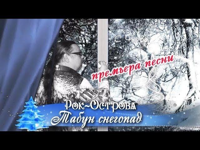 Владимир Захаров (Рок-Острова) -Табун - снегопад (Премьера песни!)