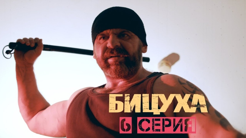 Сериал БИЦУХА. Серия 6 Побег из тюрьмы