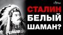 Секрет феномена Сталина и причём тут шаманы. Тунгусский метеорит и секретный объект Мёртвая дорога
