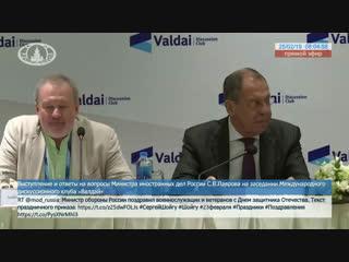 Выступление и ответы на вопросы С.Лаврова на заседании Международного дискуссионного клуба «Валдай» (орнт. 8:00 МСК).