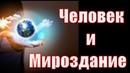 ПРЕДСКАЗАНИЕ и ПРЕДНАЗНАЧЕНИЕ. Как устроено мироздание? Сарвасатья. Москва. 15.01.2017