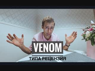 «Веном»