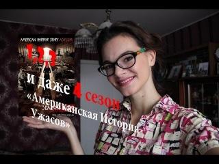 [Кинозал] Американская История Ужасов / American Horror Story