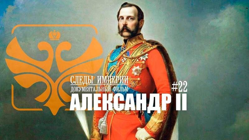 Следы Империи: Александр II. Документальный фильм. 12