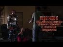 Железный Человек 3 - Тревор Говорит с Русским Акцентом Русские Субтитры