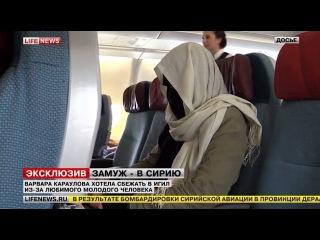 Варвару Караулову в ИГИЛ завербовал житель Казани