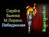 Макс Лоренс, Серёга и Бьянка - Лебединная ( караоке )