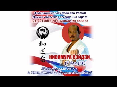 All-Russia seminar of karate. Seiji Nishimura (7 dan JKF) Omsk city 22.02.2015