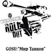 GOSU :: World of Tanks