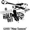 GOSU :: World of Tanks