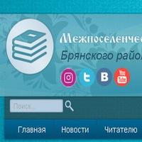 Центральная-Библиотека Брянского-Района