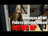 M2MP RP [ВЫПУСК 2] - ПОЛИЦИЯ M2MP И ВОДИТЕЛЬ АВТОБУСА