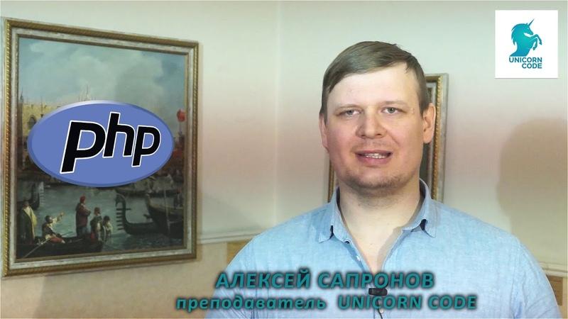 Описание курса по PHP