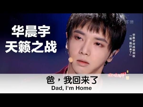 17 дек. 2017 г. The Saddest Song - (ENG SUB) Dad, I'm Home by Chenyu Hua - 华晨宇《爸,我回来了》带中英文歌词