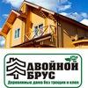 Деревянные дома из двойного бруса по всей России