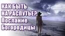 🔹КАК БЫТЬ НА РАСПУТЬЕ? Послание Богородицы