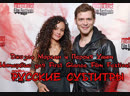 [RUS SUB] Joseph Morgan and Persia White Interview- FirstGlance Philly 21