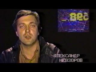 Александр Глебович Невзоров. Документальное кино 2013
