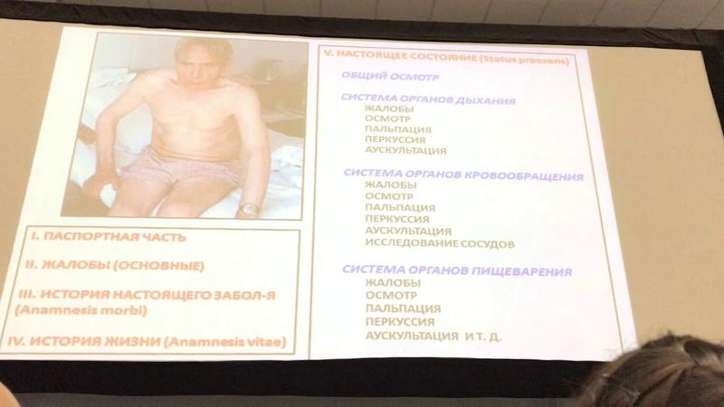 Пропедевтика Методы исследования органов дыхания.часть1