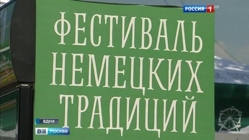 Вести-Москва • Немецкая культура и традиции на ВДНХ