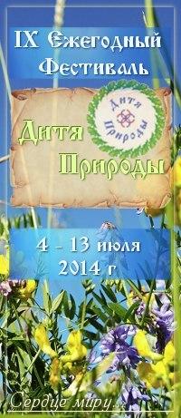 IX Ежегодный Фестиваль Дитя Природы 4-13 июля