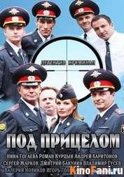 Фильм Под прицелом