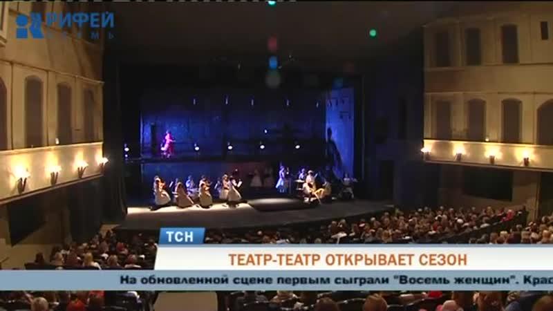 В пермском Театре-Театре сыграли первый спектакль на новой сцене