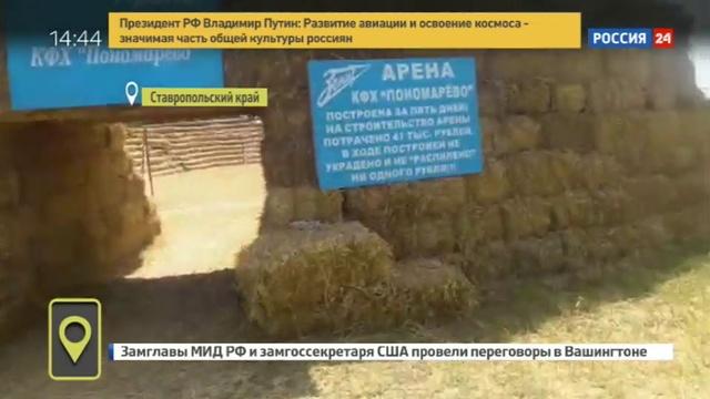 Новости на Россия 24 • В Ставропольском крае построили Зенит-арену из соломы