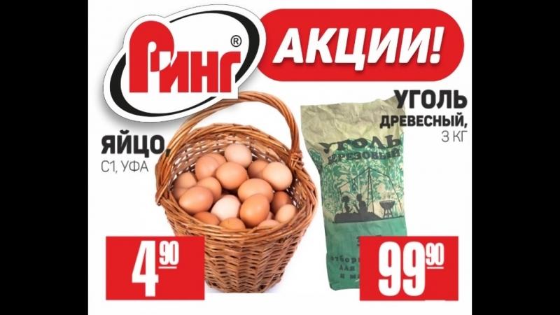 Ринг - это выгодно! Яйцо и уголь по супер низкой цене!