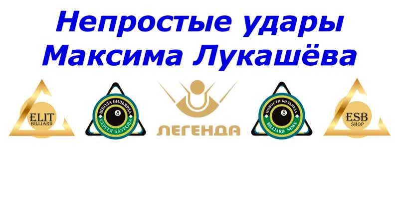 Непростые удары Максима Лукашёва