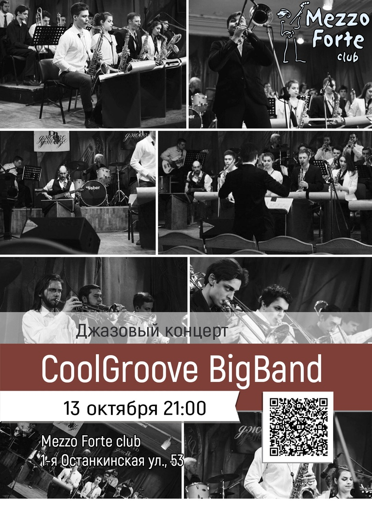 13.10 CoolGroove BigBand в клубе Mezzo forte