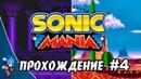 Sonic Mania - Прохождение 4 Sonic RUS