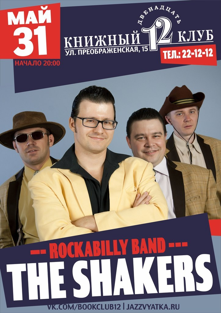 "31.05 The Shakers в ""12"""
