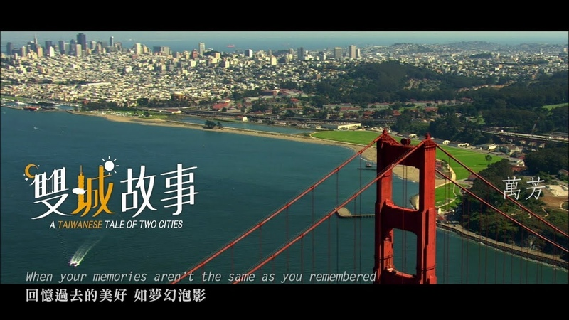 Love Yourself 好好愛自己 - 萬芳 One-Fang|【雙城故事 A Taiwanese Tale of Two Cities】主題曲 Official MV