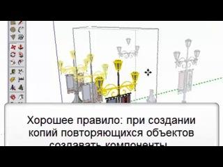 Уроки по SketchUp на русском -- Техники. Компоненты
