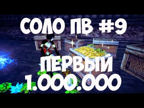 СОЛО ПВ 9 ПЕРВЫЙ 1.000.000