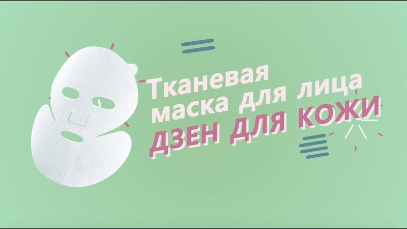 K-Beauty by Avon: Тканевая маска для лица Дзен для кожи