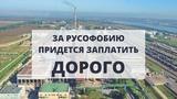 За русофобию приходится платить. ДОРОГО (aftershock.news)