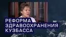 Из первых уст : Ирина Шибанова о вертикализации кардиологической службы.