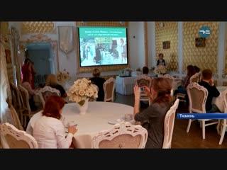 """Свадебная """"Тюменская марка"""" (ТК Тюменское время, эфир )"""