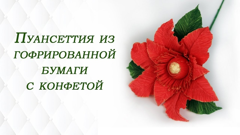 Пуансеттия из гофрированной бумаги с конфетой Простой способ Рождественская звезда из бумаги