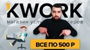 Кворк - фриланс новго поколения. Как заработать на фрилансе Обзор сайта kwork