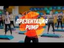 Презентация Pump. Тренировки Pump в Citrus Fitness