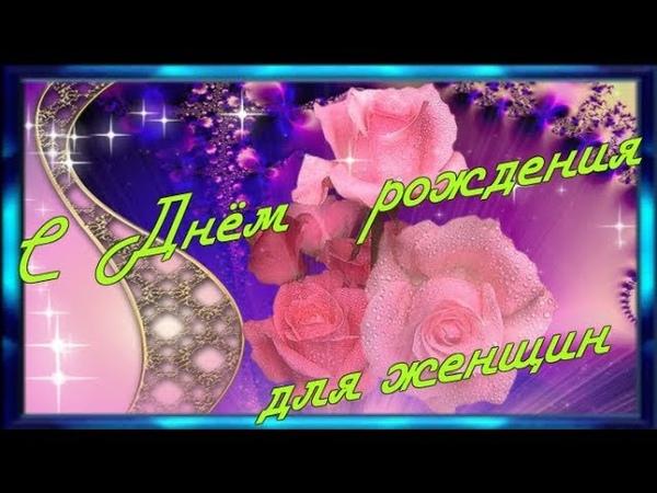 Цветочное ПОЗДРАВЛЕНИЕ С Днём рождения женщине