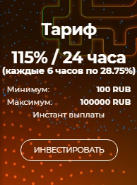 Cryptomizer  +115% за 24 часа