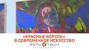 ТГУ NEWS: ВЫСТАВКА «КРАСНЫЕ ВОРОТА /ПРОТИВ ТЕЧЕНИЯ-2018» В ТГУ